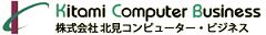 KCB:株式会社 北見コンピューター・ビジネス